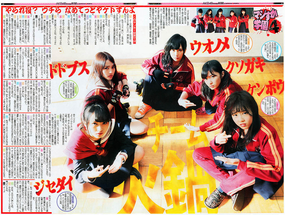 """Majisuka Gakuen 4 Monthly AKB48 Group News"""" (2015 01) - AKB48"""