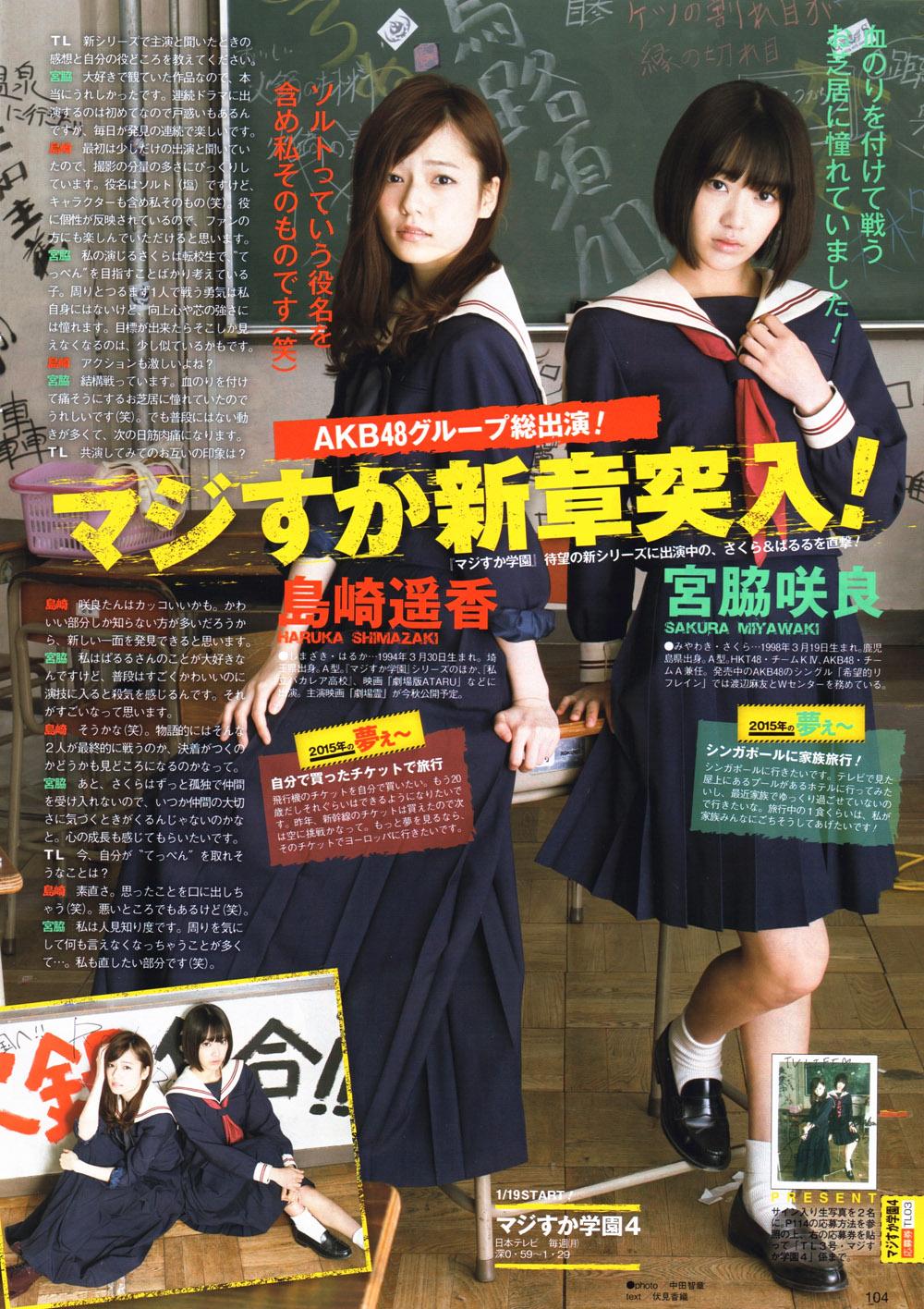 "Majisuka Gakuen 4 Monthly AKB48 Group News"" (2015 01) - AKB48 фото"