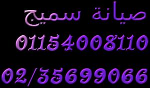 SMEG الصيانة الرائعة سميج 0235699066 .. 01023140280 صيانة ثلاجات سم�