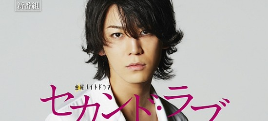 Japanese Dramas afbeeldingen seconde Love achtergrond and