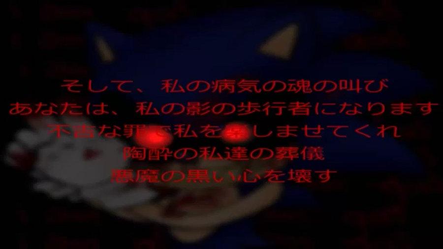Sonic exe japanese text :3 - SonicexeLuv Photo (38069675