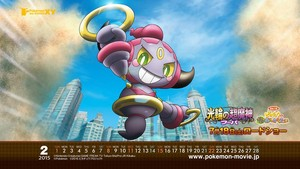 The Archdjinni of the Rings - Hoopa. Coming to Japão July 18th 2015
