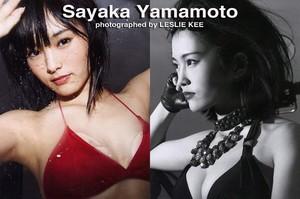 Yamamoto Sayaka 2nd Photobook 「HYPER VISUAL BOOK『SY』」