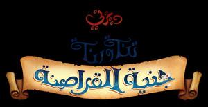 Disney arabic logos تنة ورنة وجنية القراصنة