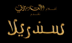 Disney arabic logos