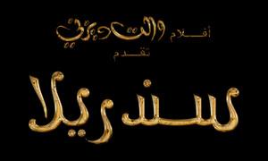 Дисней arabic logos