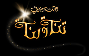 Walt 迪士尼 Logos - Tinker 钟, 贝尔 (Arabic Logo)