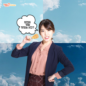 150205 ‪‎IU‬ for (주)멕시카나 ‪Mexicana‬ Chicken facebook update