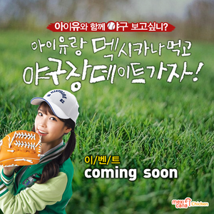 150205 Mexicana Chicken new foto of IU with some baseball gear.