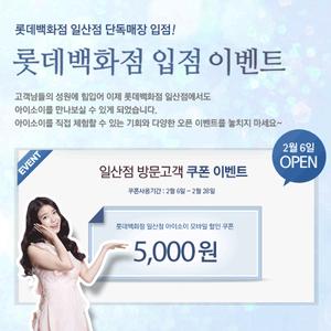 150206 IU for 아이소이 (isoi) Facebook update
