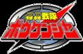 GoGo Sentai Boukenger Logo