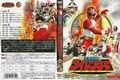 Gosei Sentai Dairanger vol.1 (DVD)