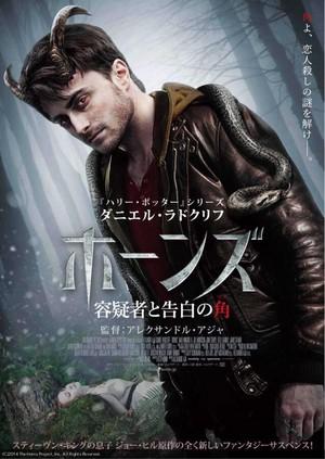 Japanese Horns poster (Fb.com/DanielJacobRadcliffeFanClub)