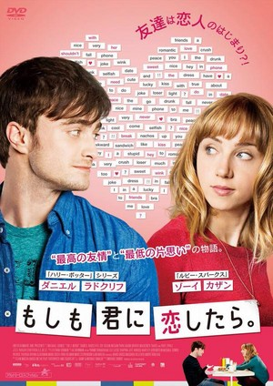 "Japanese ""What If/The F Word"" DVD Cover (Fb.com/DanieljacobRadcliffefanClub)"