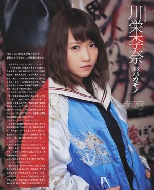 Majisuka Gakuen 4 Bakamono (Kawaei Rina)