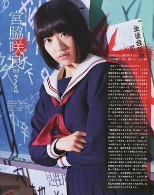 Majisuka Gakuen 4 Sakura