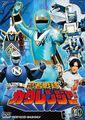 Ninja Sentai Kakuranger vol.4 (DVD)