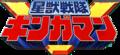 Seijuu Sentai Gingaman Logo