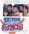 Seijuu Sentai Gingaman vol.10 (DVD)