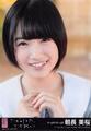 Tomonaga Mio - Loneliness Club