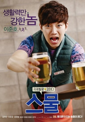 Twenty Movie Poster - Lee Junho