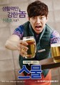 Twenty Movie Poster - Lee Junho