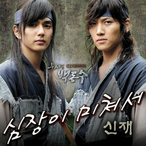 Ji Chang Wook Обои probably with a ballplayer titled Warrior Baek Dong Soo