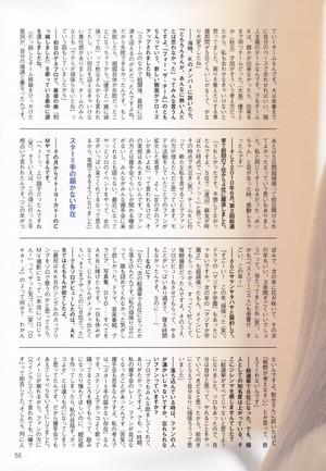 Itano Tomomi Photobook Tomochin