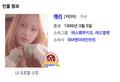 Red Velvet Yeri 프로필