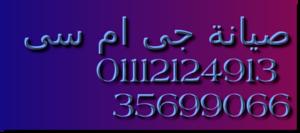 خبراء اصلاح جى ام سى ( 01223179993 ) ارقام ديب فريزر جى ام سى ( 3