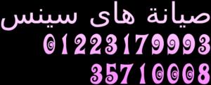 خدمة اصلاح هاى سينس ( 01223179993 || 6 اكتوبر || 35699066 ) مواقع تكي�