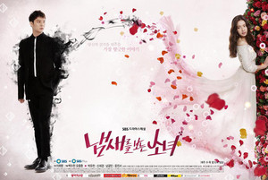 """""""The Girl Who Sees Smells"""" Official Posters"""