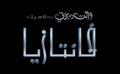 Walt Disney Logos - Fantasia (Arabic Version)