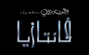 Walt Дисней Logos - Fantasia (Arabic Version)