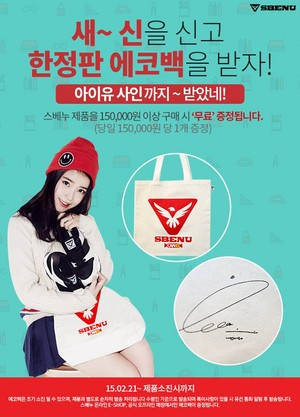 150324 ‪‎IU‬ for 스베누 ‎SBENU‬ autographed eco-bag Facebook update