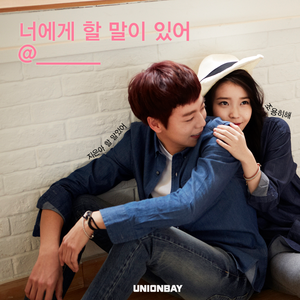 150401 IU and Lee Hyun Woo for 유니온베이 Facebook April Fool's giorno event