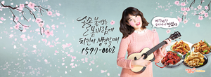 150401 Mexicana Chicken updated their cover bức ảnh