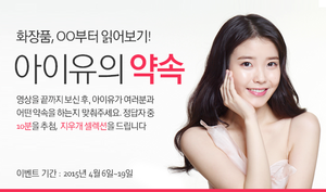 150406 ‪IU‬ for 아이소이 Kakao Story event update