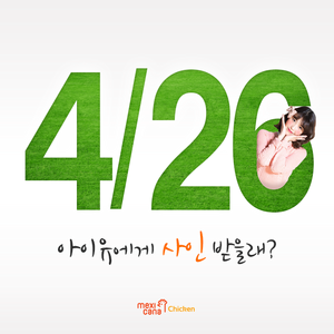 150408 ‪‎IU‬ for (주)멕시카나 ‪Mexicana‬ Chicken Facebook update