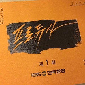 "150410 Cover of ""‪Producer‬"" Episode 1 script from ‎GongHyoJin‬'s ""friends?"" Instagram"