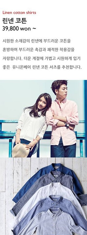 150413 ‎IU‬ and ‪‎Lee Hyun Woo‬ for ‎UNIONBAY‬ website update