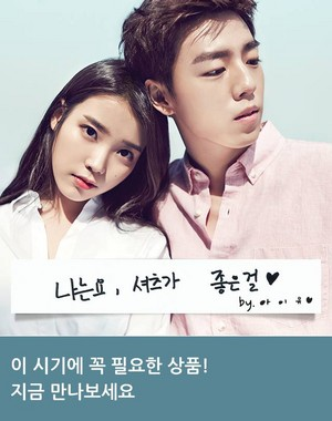 150413 IU and Lee Hyun Woo for UNIONBAY website update