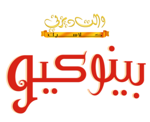迪士尼 Logos شعارات ديزني العربية