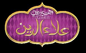 Дисней logos شعارات ديزني العربية