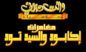 Disney Logos شعارات ديزني العربية