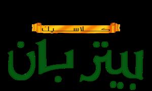 डिज़्नी Logos شعارات ديزني العربية
