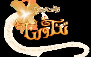 迪士尼 Tinker 钟, 贝尔 logo شعارات ديزني العربية