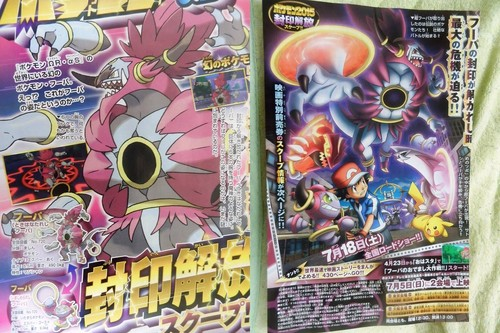 pokémon wallpaper containing a stained glass window, a slot, and animê entitled Hoopa's alternate form has been officially revealed in CoroCoro.