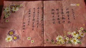 Letter of Yeon-Woo to Lee Hwo in The Moon Embracing The Sun