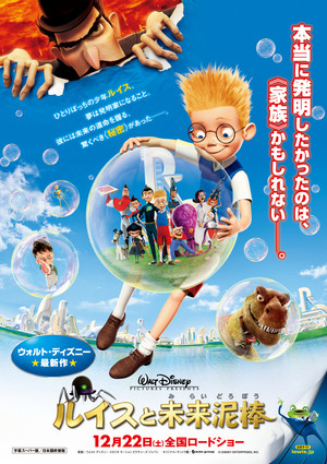 Meet the Robinsons Japanese Poster